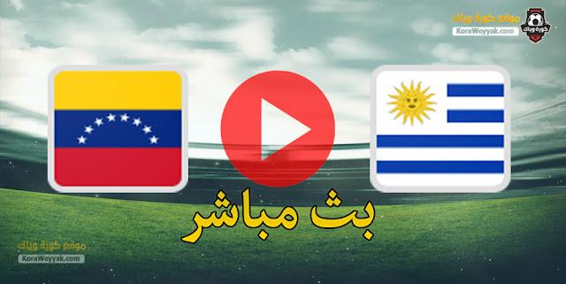 نتيجة مباراة فنزويلا وأوروجواي اليوم 9 يونيو 2021 في تصفيات كأس العالم: أمريكا الجنوبية