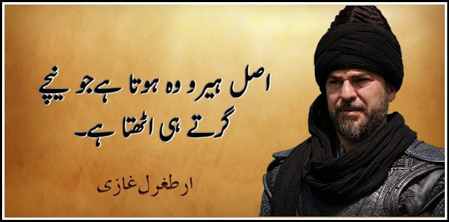 Ertugrul Ghazi 27 best Quotes in urdu | ERTUGRUL GHAZI Quotes HD images in urdu