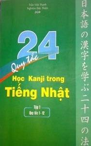 24 Quy Tắc Học Kanji Trong Tiếng Nhật Tập 1 - Trần Việt Thanh, Nghiêm Đức Thiện