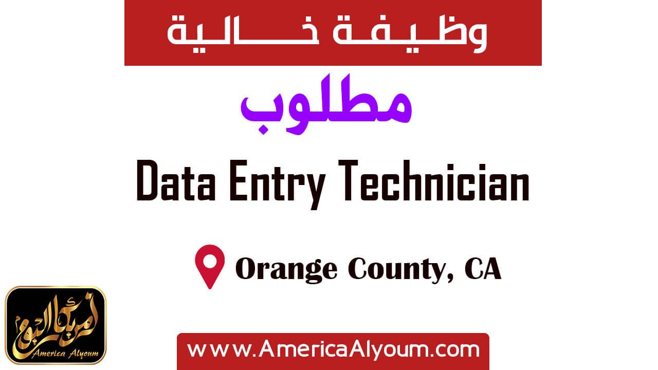 وظائف خالية في اورانج كاونتي: مطلوب Data Entry Technician