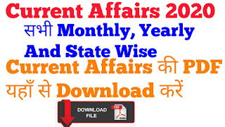Current Affairs 2020 PDF All Month in Hindi and English