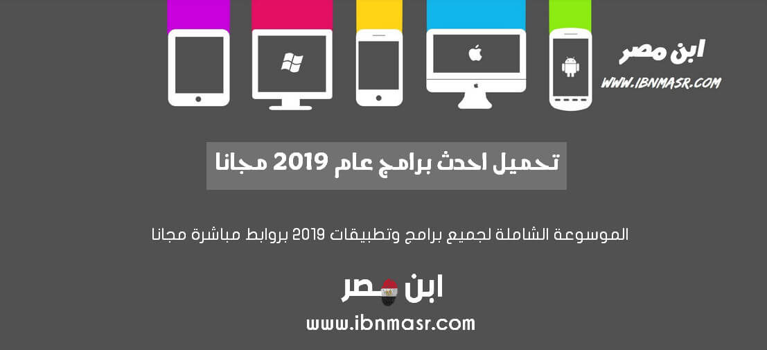Download Programs 2019
