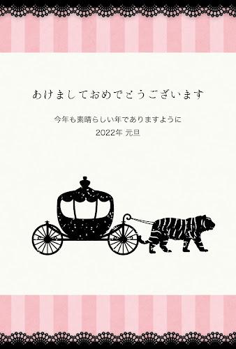トラと馬車のガーリー年賀状(寅年)