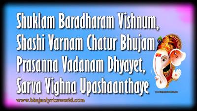Shuklam Baradharam Vishnum - Ganapathi Sloka