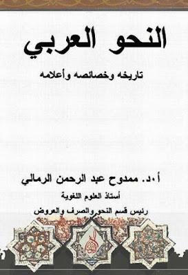 النحو العربي تاريخه وخصائصه وأعلامه - ممدوح محمد الرمالي , pdf