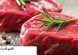 ملف  كامل عن اللحوم الحمراء ـ ارشادات هامه للحفاظ على القيمه الغذائيه للحوم الحمراء