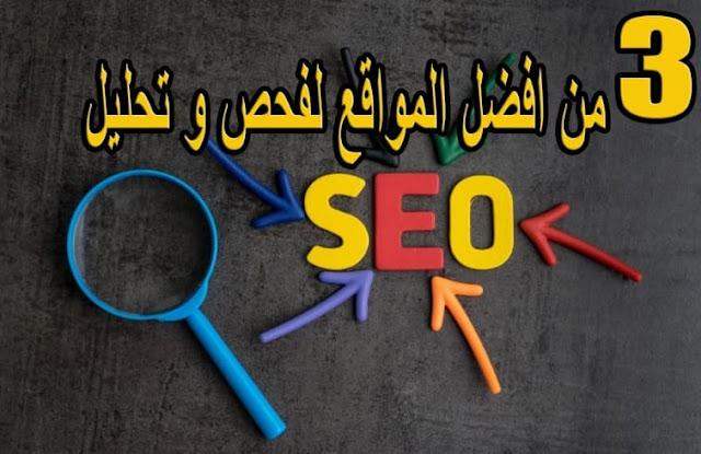 3 من افضل المواقع لفحص و تحليل (SEO) لموقعك على Blogger و WordPress