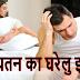 शीघ्रपतन को रोकने का घरेलु इलाज हिंदी में | Shighra Patan Ka Gharelu Ilaj In Hindi - Baba Ramdev Tips