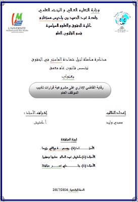 مذكرة ماستر: رقابة القاضي الإداري على مشروعية قرارات تأديب الموظف العام PDF