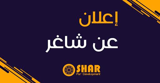 """"""" 8 """" فرص, عمل, في جمعية, رأفة, للإغاثة, والتنمية, في سوريا, Syria - ادلب"""