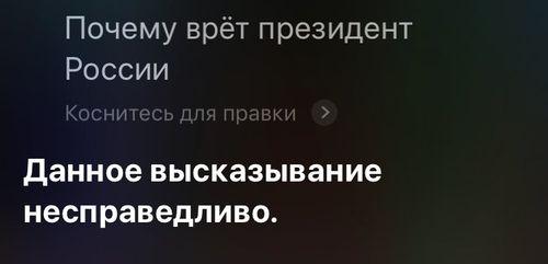 При этом вражеская Siri ведёт себя крайне патриотично