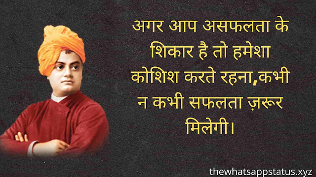 top 45+ Swami Vivekananda Shayari in Hindi - thewhatsappstatus.xyz