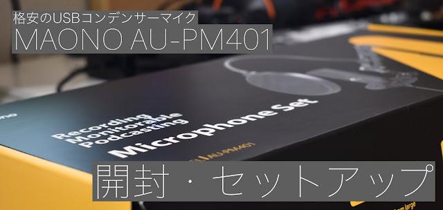 格安のUSBコンデンサーマイク MAONO AU-PM401 開封・セットアップ