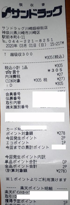 サンドラッグ 川崎銀柳街店 2020/3/1 のレシート