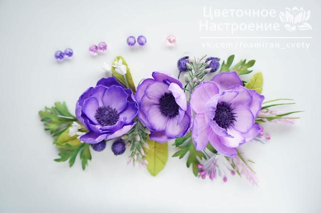 сиреневые цветы из фоамирана