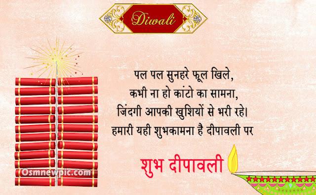 Happy Diwali 2019 Messages In Hindi,happy diwali, happy diwali images, images for happy diwali, happy diwali 2018, happy diwali wishes, wishes for happy diwali, happy diwali photo, happy diwali gif, happy diwali wishes images, images for happy diwali wishing, happy diwali message, message for happy diwali, happy diwali video, happy diwali hd images 2018, happy diwali wallpaper, happy diwali hd images, happy diwali images hd, happy diwali pic, happy diwali quotes, happy diwali quotes 2018, happy diwali song, happy diwali status, quotes for happy diwali, status for happy diwali, happy diwali stickers, Osm new pic, happy diwali advance, happy diwali in advance, happy diwali images download, happy diwali card, happy diwali greetings, happy diwali shayari, happy diwali picture, happy diwali drawing, happy diwali rangoli, happy diwali wishes in hindi, happy diwali greeting card, happy diwali sms, happy diwali game, happy diwali png, happy diwali hd wallpaper, happy diwali hindi, happy diwali in hindi, happy diwali song download, happy diwali video download, happy diwali poster, happy diwali wishes in english, happy diwali gift, happy diwali hd, happy diwali whatsapp, happy diwali whatsapp status