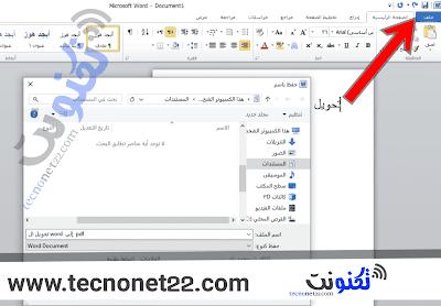 أسهل طريقة لتحويل ملفات word إلى pdf فى دقيقة واحده - بدون برامج مع الشرح بالصور