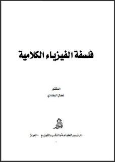 تحميل كتاب فلسفة الفيزياء الكلامية pdf الدكتور. نضال البغدادي