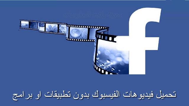 http://www.rftsite.com/2019/05/download-facebook-video.html