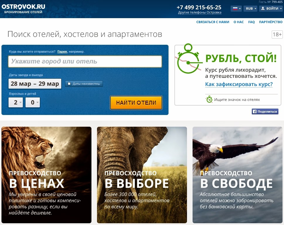 Ostrovok - удобный сервис бронирования отелей - открыть