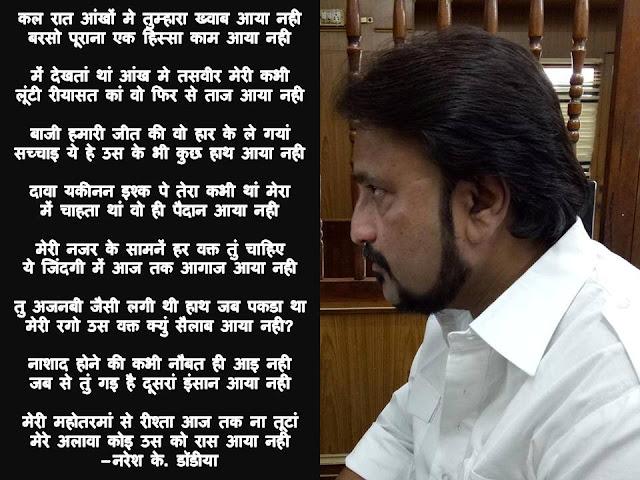 कल रात आंखों मे तुम्हारा ख्वाब आया नही  Hindi Gazal By Naresh K. Dodia