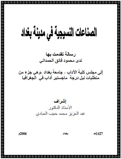 الصناعات النسيجية في مدينة بغداد