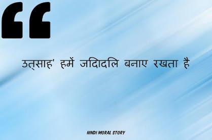 Top Hindi Moral Story उत्साह' हमें जिंदादिल बनाए रखता है