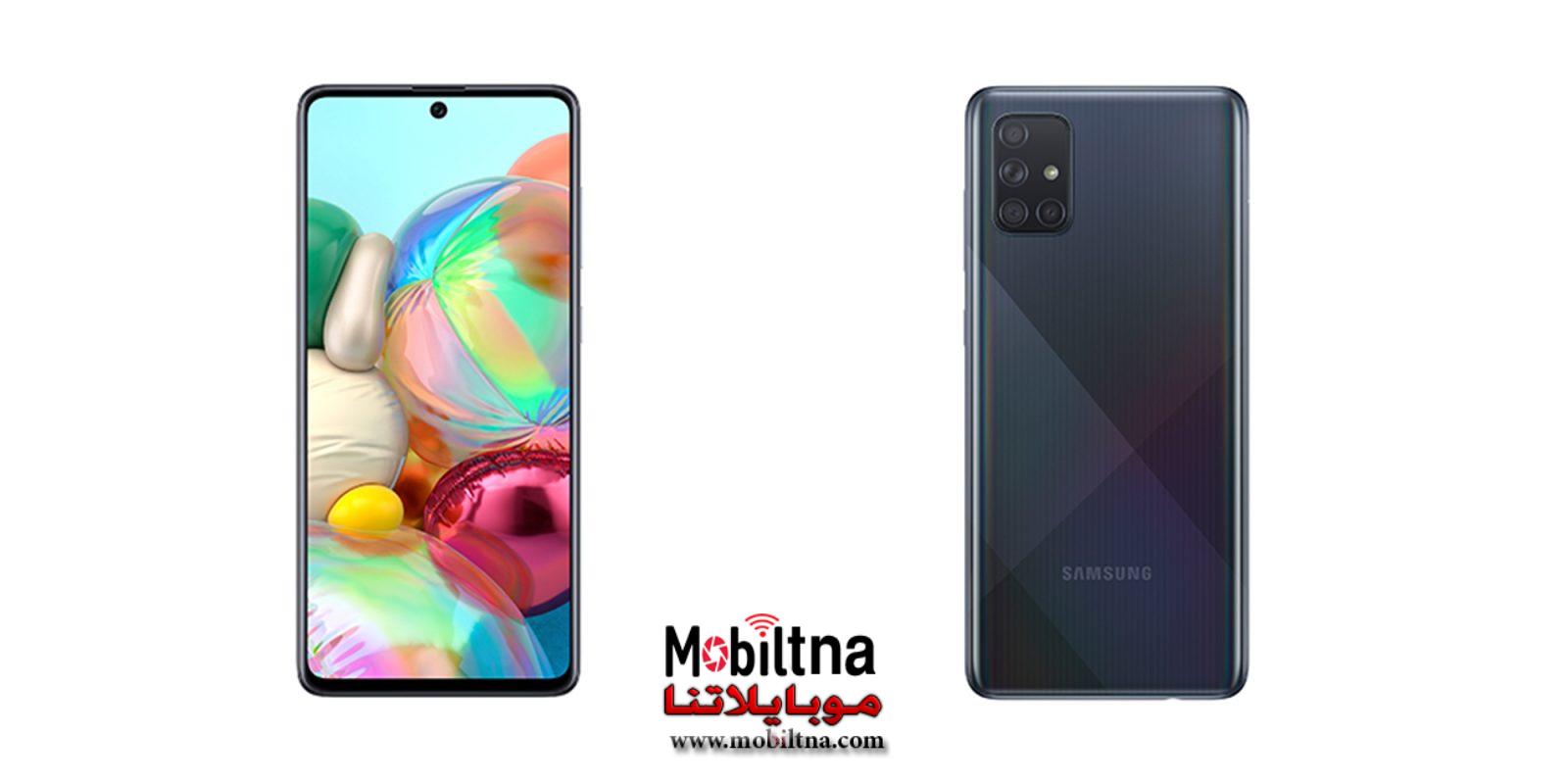سعر ومواصفات سامسونج ايه 71 Samsung Galaxy A71 مميزات وعيوب
