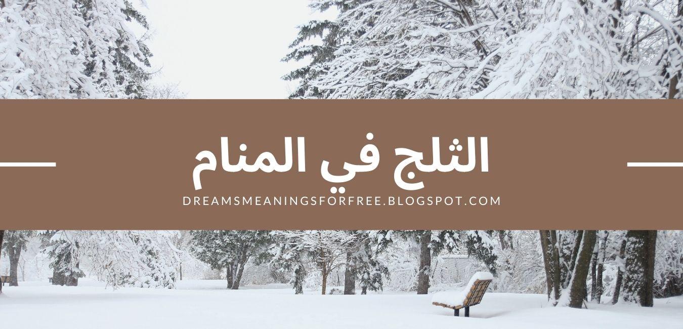 تفسير رؤية الثلج في المنام للمتزوجة و الحامل و العزباء
