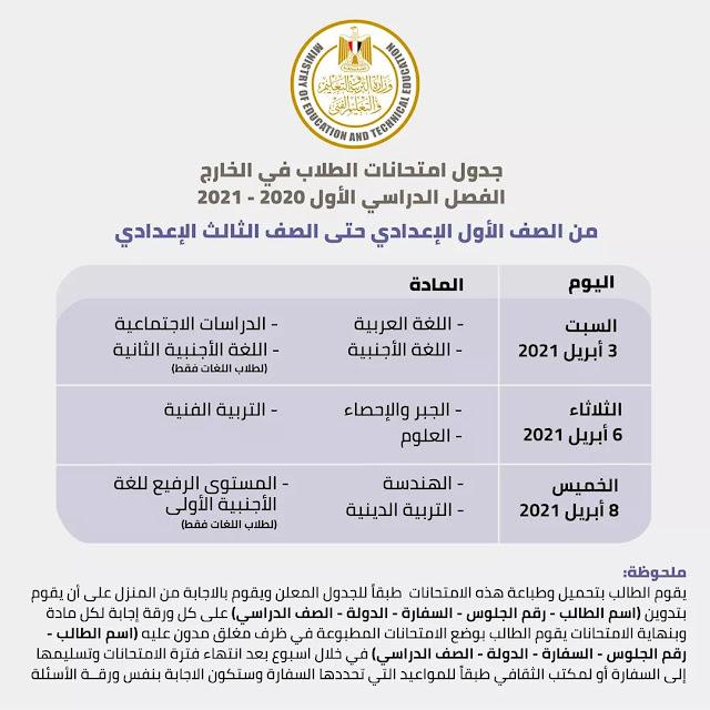 ضوابط وتفاصيل امتحانات أبناؤنا في الخارج للصفوف من الرابع الابتدائي وحتى الثاني الثانوي FB_IMG_1616111216080