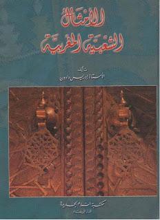 كتاب: الأمثال الشعبية الجزائرية المغربية.[بالأمثال 1.jpg