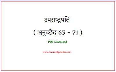 उपराष्ट्रपति ( अनुच्छेद 63 - 71 ) | PDF Download |