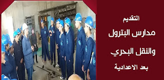 """بالمطلوب """" متجدد ~ الأوراق المطلوبة وشروط التقديم في مدارس البترول بعد الأعدادية 2020-2021 - مصاريف واماكن مدرسة البترول والنقل البحري في مصر"""