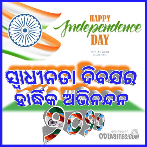odia text-photos on happy independence day 2020