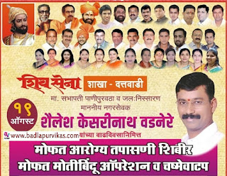 Badlapur (Maharashtra Development Media) - August 19 is the birthday of Shiv Sena corporator Shailesh Vadnere, Badlapur town in Thane district. On the occasion of his birthday, free health checkup will be done by the Badlapur Duttwadi Shiv Sena branch. Along with this, a camp will be organized for free Motibindu operation and giving gifts to the needy.  Health checkup camp, Motibindu operation and specs will be distributed at Badtapur East Dattwadi ground on August 19 from 10 am to 2 pm. In this camp, experienced doctors of Chhatrapati Shivaji Maharaj Hospital, Dr. Abhijit Suryavanshi, Dr. Shoaib Sheikh, Dr. Narendra Gohar, Dr. Nikita Nikam, Dr. Gauri Dhane will checkup the patients and give them suitable guidance for treatment. The health checkup will be distributed free of cost including general checkup, sugar, electro cardiogram, pediatric neuropathy, blood pressure, eye checkup, hemoglobin and needy. Besides, free medicines will also be provided by the Shiv Sena Party by giving advice for treatment, the organizer informed Maharashtra Vikas Media.  All the citizens of Badlapur city and Murbad taluka should benefit by coming to this HealthCamp, which is called by corporator Shailesh Vadnere through media. For more information about the camp, Ashok Chavan 9850290796, Hundred. Shilpa More can be contacted on 7796851111.  Shiv Sena corporator Shailesh Vadnere looks very Sirius for the upcoming elections in Murbad this time. He has made full efforts to become an MLA this time by making contact with all voters from Badlapur to Murbad and making every effort to solve the problem by understanding their problems.