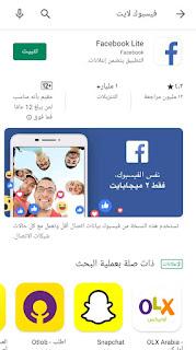 اختيار تنزيل فيسبوك لايت القديم على متجر جوجل