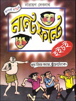 Nonte Fonte Hoichoi - Narayan Debnath (pdfbengalibooks.blogspot.com)