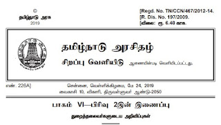 Kancheepuram Town Panchayats Sweeper Previous Question Papers & Recruitment 2019