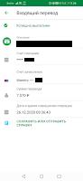 скрин участника МММ2021 о получении денег