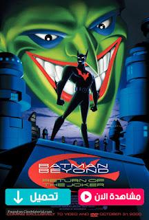 مشاهدة وتحميل فيلم باتمان وعودة الجوكر Batman Beyond: Return of the Joker 2000 مترجم عربي
