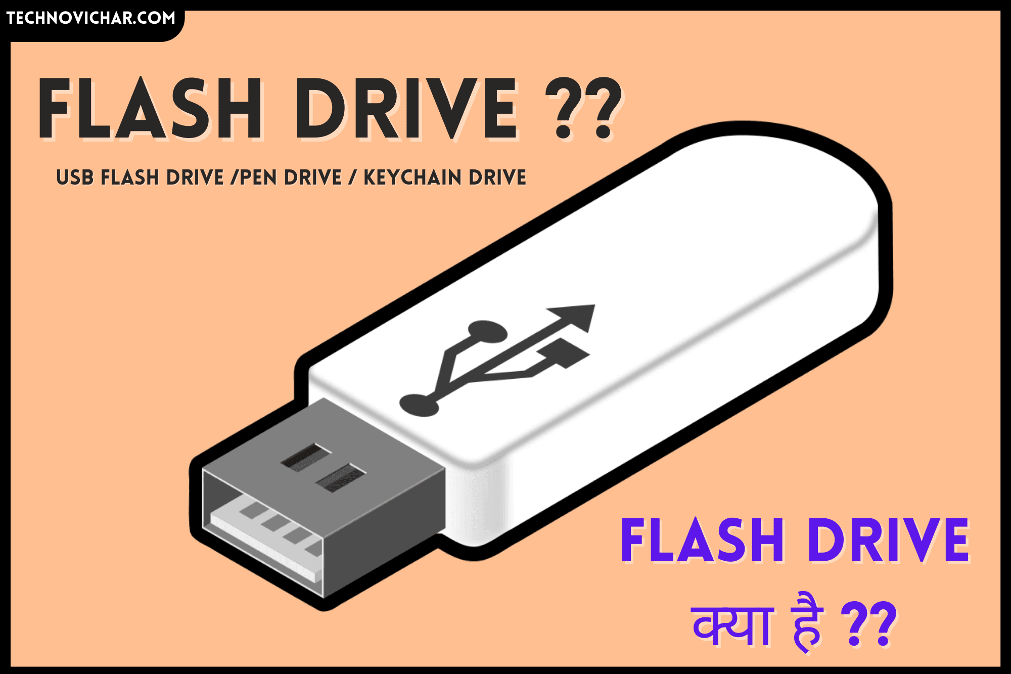 What is Flash Drive in Hindi