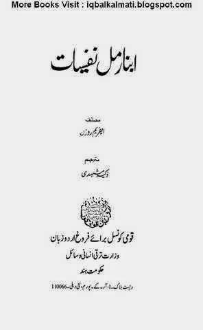 torah book in urdu pdf