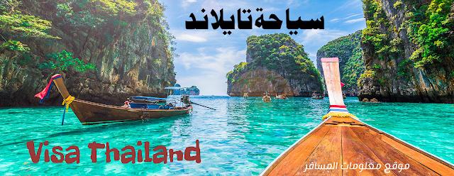 متطلبات التقديم للحصول على فيزا سياحة تايلاند - موقع معلومات المسافر