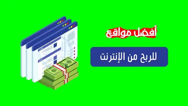 أفضل مواقع الربح من الانترنت في 2021 | تعرف على 4 مواقع جديدة في الوطن العربي