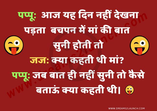 pappu funny jokes in hindi
