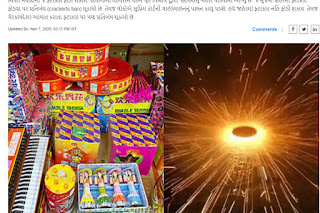 Fireworks were banned in public in Gujarat