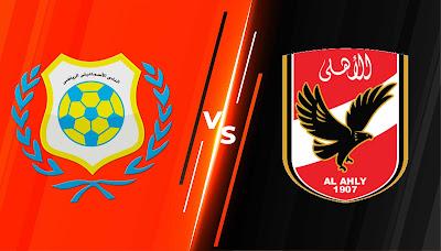 مشاهدة مباراة الاهلي ضد الاسماعيلي 11-08-2021 بث مباشر في الدوري المصري