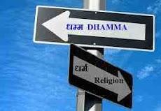 धम्म  आणि धर्म