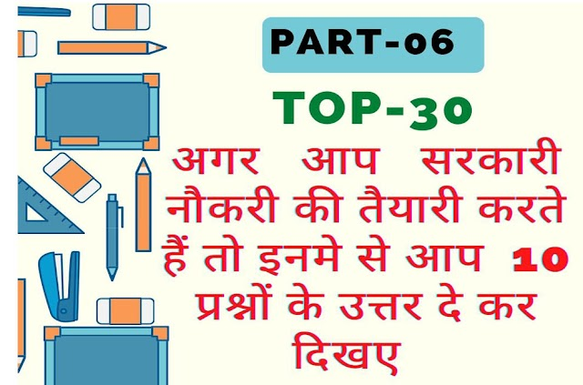 indian geography objective questions and answers in hindi-2020