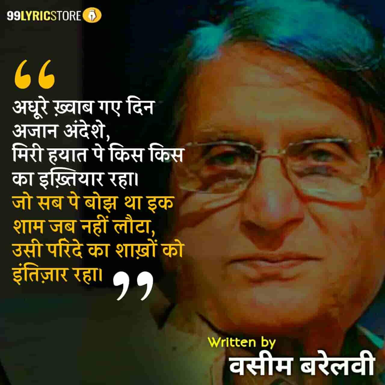 This beautiful ghazal 'Khushi Ka Saath Mila Bhi To Dil Pe Baar Raha' has written by Waseem Barelvi.